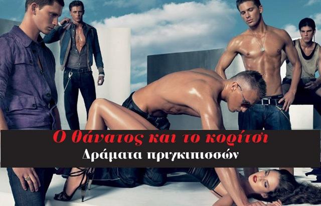 Foto by D&G campaign