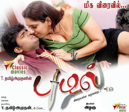 Puzhal DvD Tamil Movie