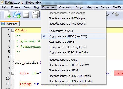 WordPress и кодировка файлов UTF-8 без BOM