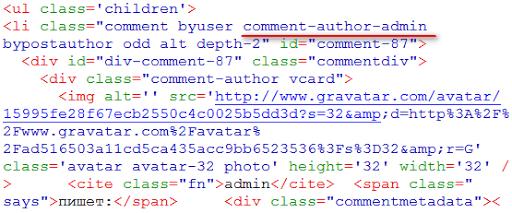 Удаляем имя админа из названий CSS-классов в комментариях