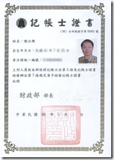 陳洽興記帳士