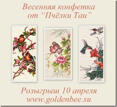 vesennyaya_konfetka