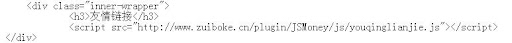 通过源文件代码查看到的友情链接区域结果--截图