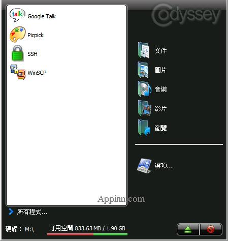 CodySafe – 便携程序开始菜单