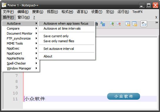 Notepad++ AutoSave 自动保存插件
