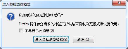 怎样打开 Firefox 3.5 的隐身浏览模式? 2