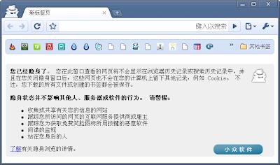 怎样打开 Firefox 3.5 的隐身浏览模式? 3