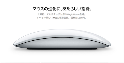 magic mouse.png
