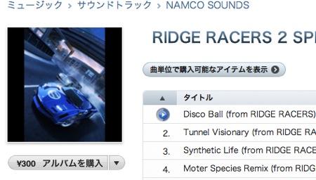 ridge racer2.png