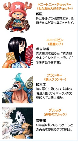 onepiece_crew2.png