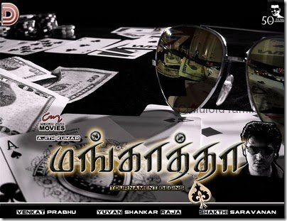 Mankatha-Movie-1