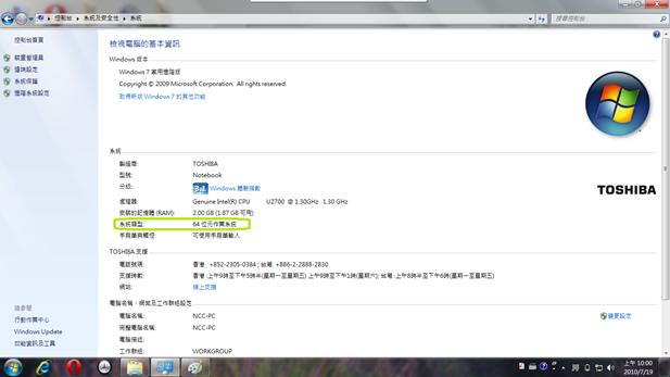 Windows7 x64 位元系統資訊