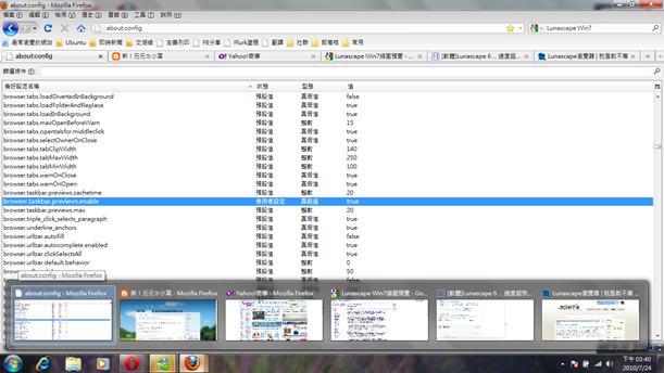 啟動Firefox與Win7整合 網頁分頁縮圖
