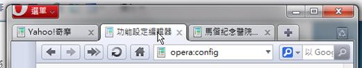 opera網頁分頁