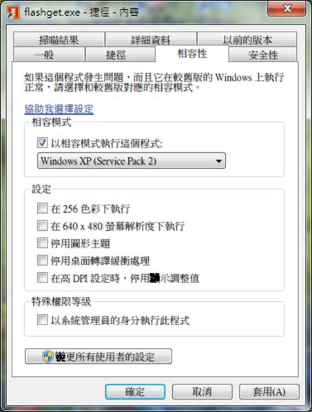 暫時解決作業系統相容性問題步驟3
