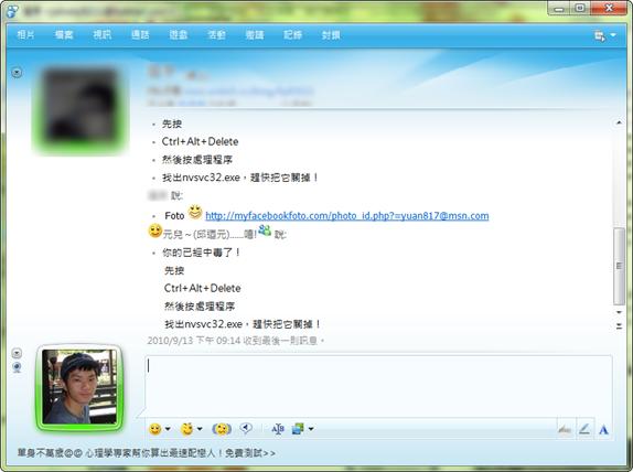 Foto病毒-MSN 2010-09-13_211511