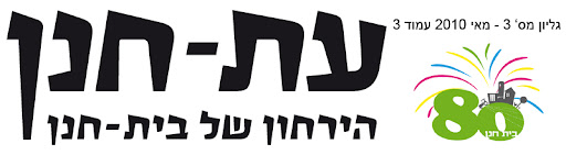 Et-Hanan