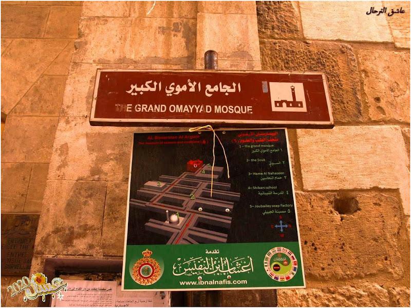الجامع الأموي الكبير في حلب .. تأريخ وحاضر 1595.jpg