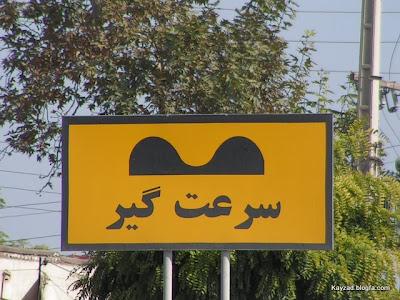 علائم راهنمایی و رانندگی و علامت سرعت گیر در شمال