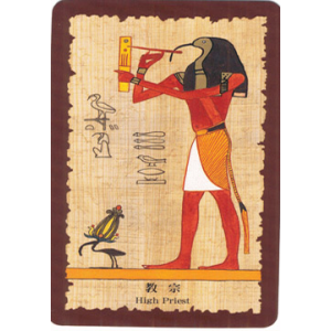 The Invocation Of Thoth Cover