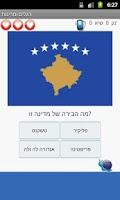 Screenshot of מדינות ודגלים