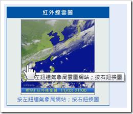氣象局雲圖
