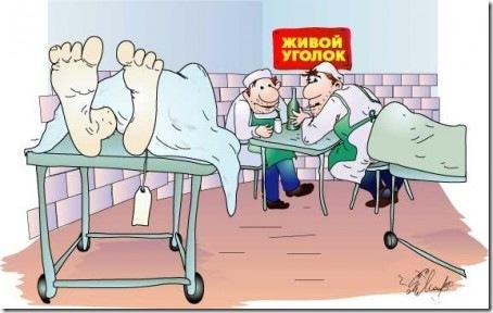 Карикатура доктор медицина 4