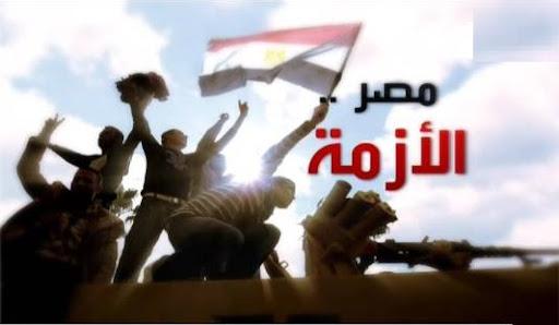 نغمة الشعب يريد تغيير الرئيس من هتافات الشعب المصري العظيم