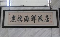 Jian Qi