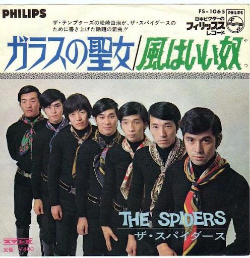 細釘的鐵鏽世界 Rusting World  ***~ 沢田研二 ~ ザ・タイガース ~***: 封面人物澤田研二: 美國雜誌《滾石》1969年3月1日 ~ Group Sounds的命名
