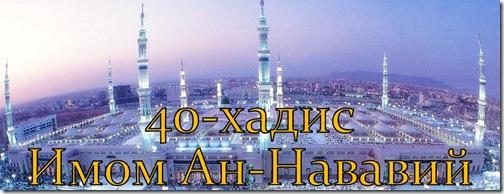 40 hadis 2
