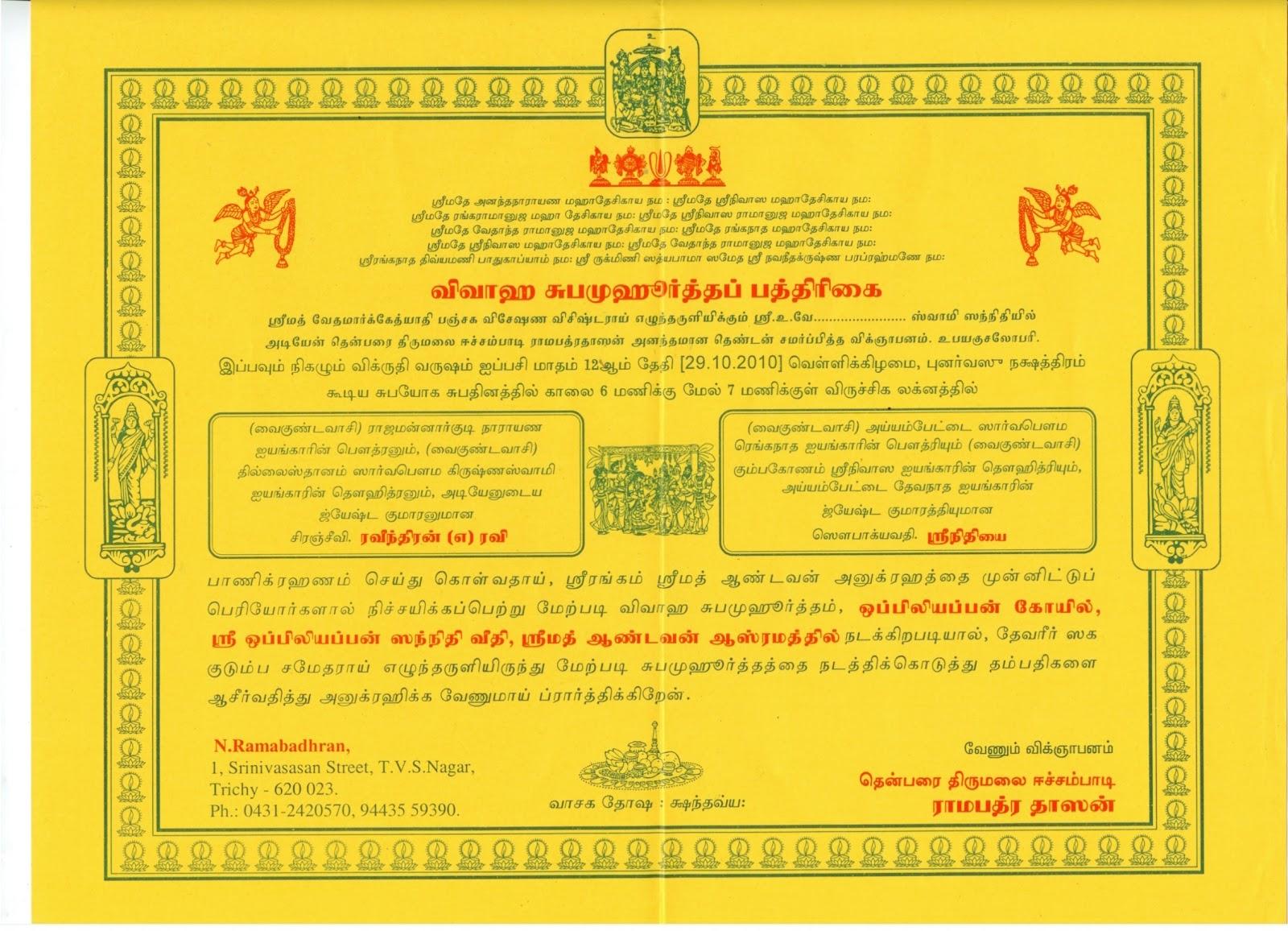 Tamil Invitation Srinidhi Ravindran