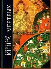 «Тибетская книга мёртвых» — «Бардо Тхёдол» («Освобождение [в бардо] посредством слушания»).