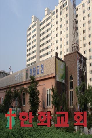 전주한화교회