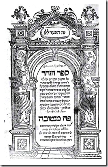 The Zohar - Title page of first edition of the Zohar from 1558