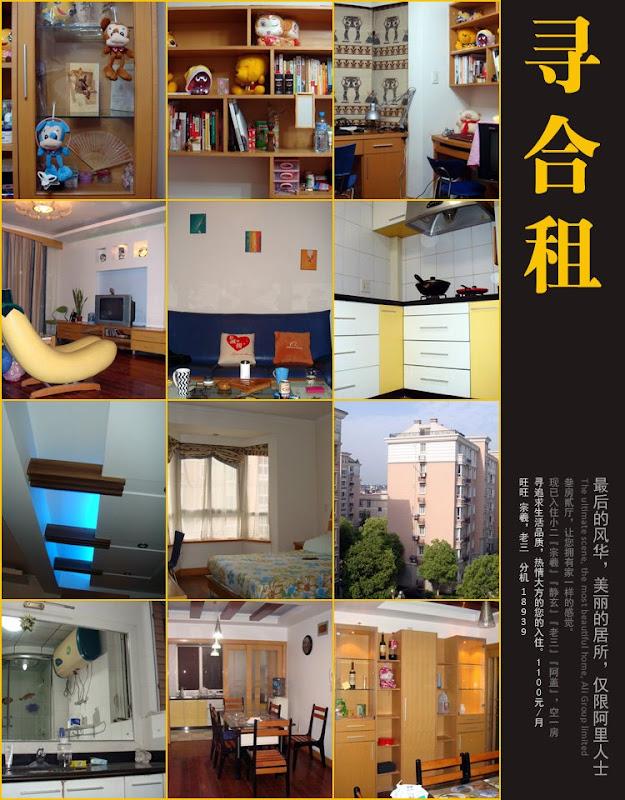 万万、老包、娟姐、李总在杭州竞舟路房子的合租招贴海报