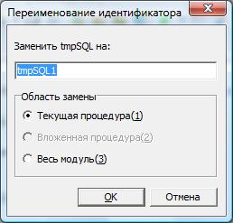 CnWizards: рефакторинг: переименование переменной.