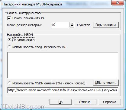 CnWizards: Настройка MSDN-справки