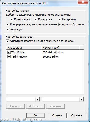 CnWizards: настройка расширения заголовков окон в IDE Borland Delphi