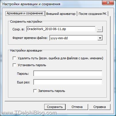 CnWizards: Настройка параметров резервного копирования Delphi-проекта