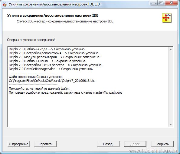 CnWizards: Импорт/экспорт настроек Borland Delphi. 4й экран: отчёт.