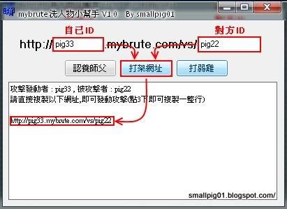 mybrute_helper_v1.0