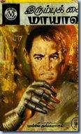 முத்து #1 (1972)