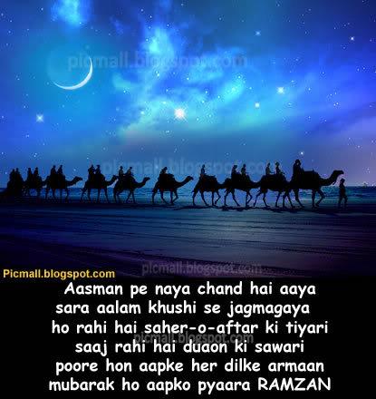 Ramadan Shayari  Image - 2
