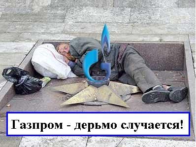 Газпром - мечты сбываются!