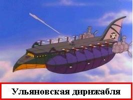 Ульяновская дирижабля
