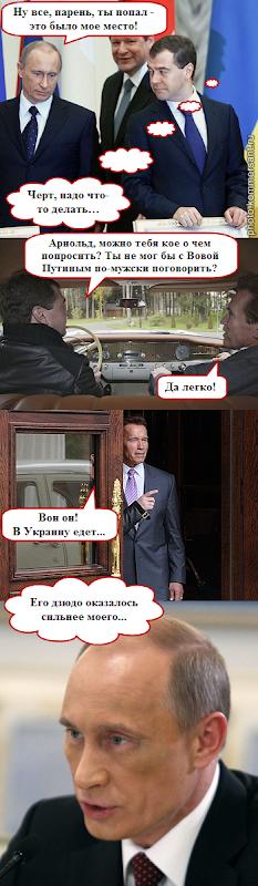 Синяк Владимира Путина