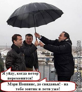 Дмитрий Медведев как Мэри Поппинс
