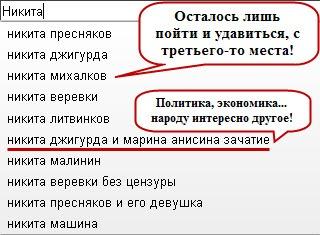 В поисках Никиты Михалкова