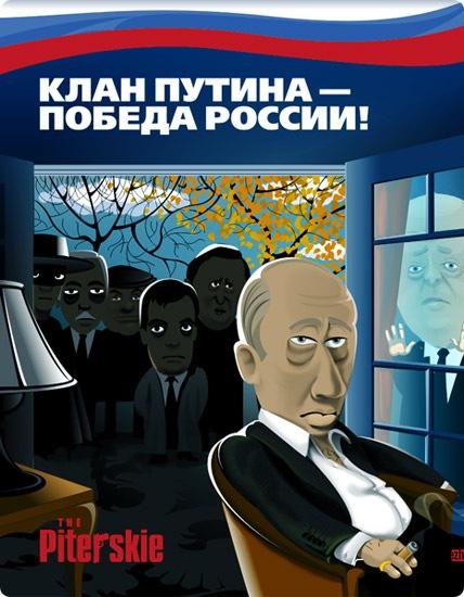 Клан Путина